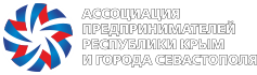 Ассоциация предпринимателей Крыма