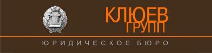 Клюев групп юристы в Симферополе
