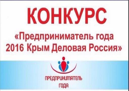 конкурс предприниматель года в Крыму 2016-2017