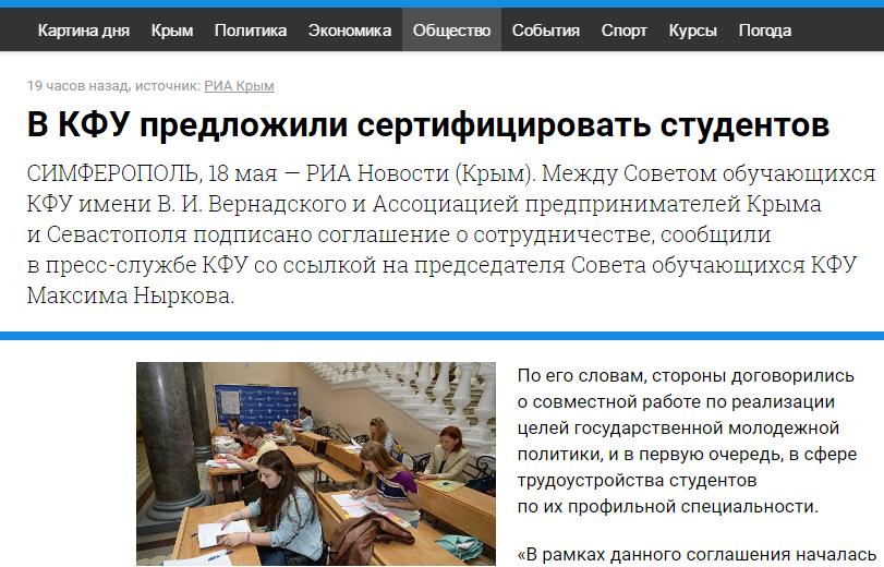 Mail.ru, РИА НОВОСТИ, КРЫМ-Информ, события в Ассоциации предпринимателей и КФУ