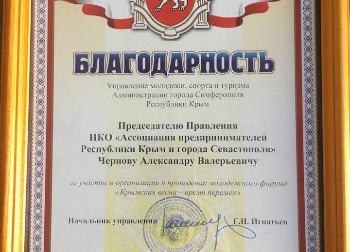 Управление молодёжи, спорта и туризма Администрации города Симферополя Республики Крым отметила Благодарностью «Ассоциация предпринимателей Республики Крым и города Симферополя»