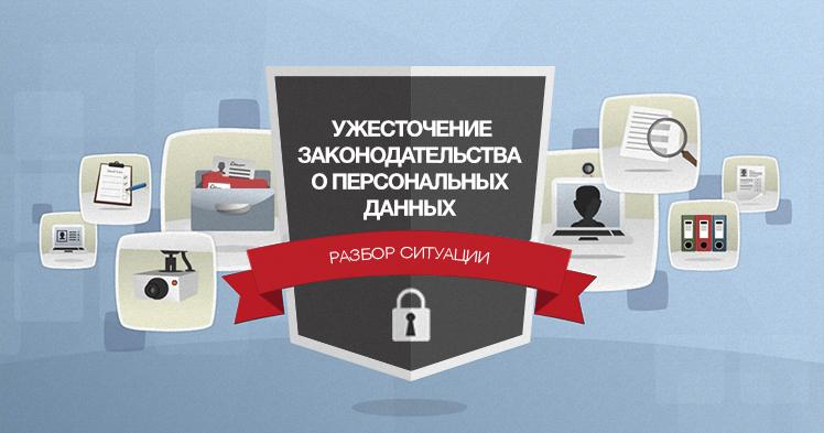 Новый закон о персональных данных