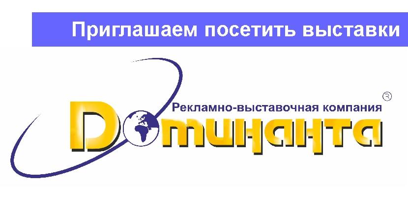 Информируем о проведение выставок в Крыму