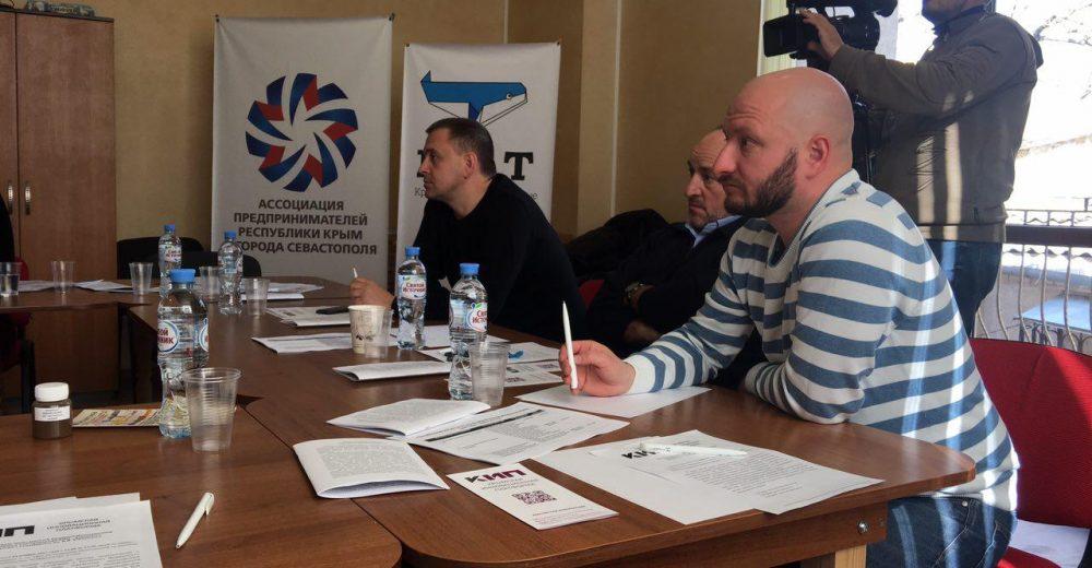 Первое рабочее совещание Крымской Инновационной Платформы