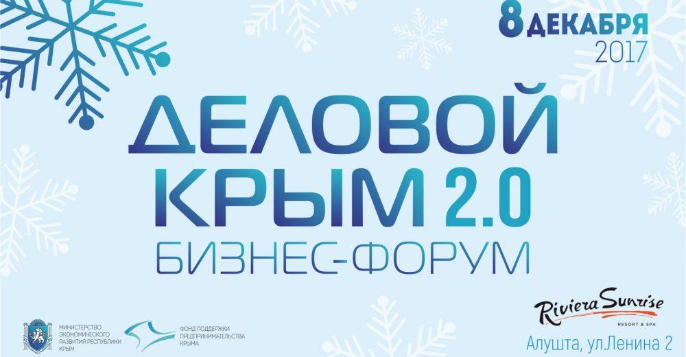 Бизнес-форум «Деловой Крым 2.0». Результаты. Итоги.