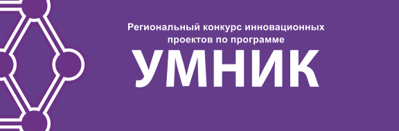 Состоялся второй крымский конкурс инновационных проектов