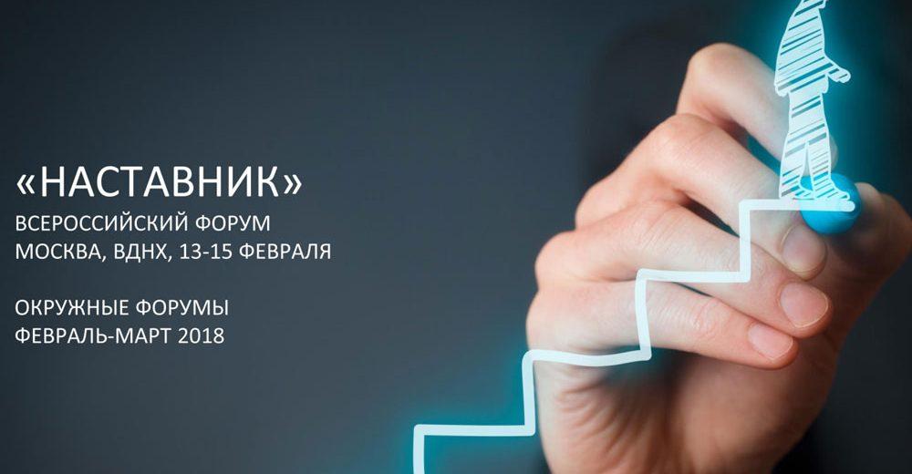 В Крыму стартовал Окружной Форум «Наставник»