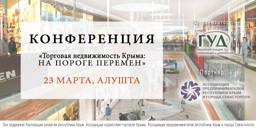 Приглашаем на конференцию «Торговая недвижимость Крыма»НА ПОРОГЕ ПЕРЕМЕН»»