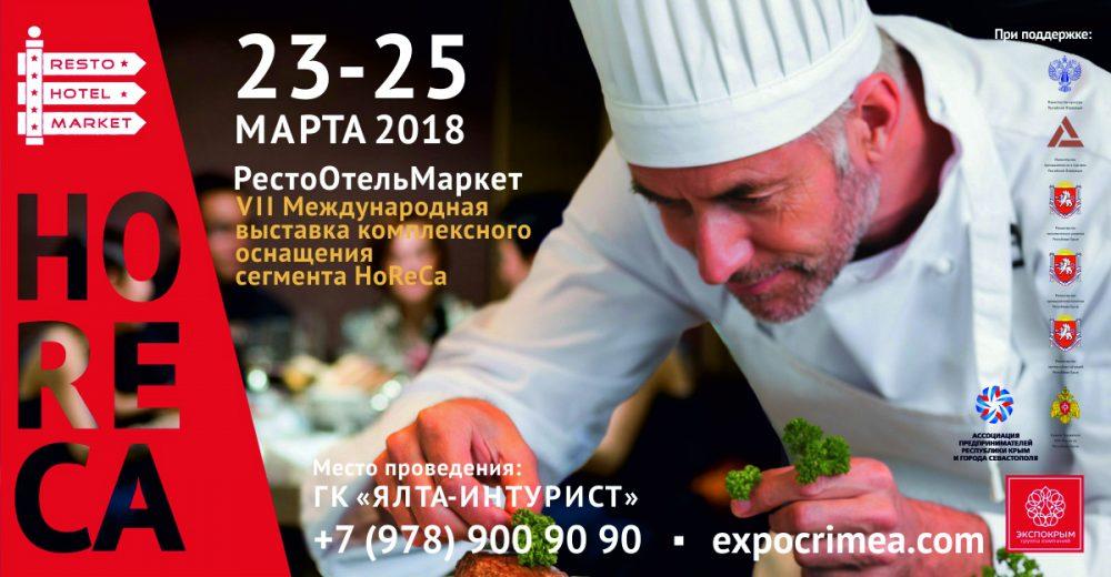 Приглашаем посетить выставку «РестоОтельМаркет» — 2018!!!