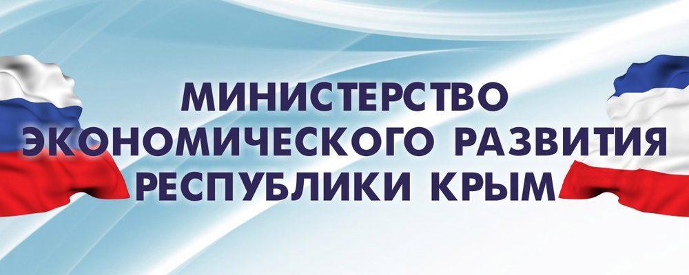 Новости заседания Общественного совета при Министерстве экономического развития РК