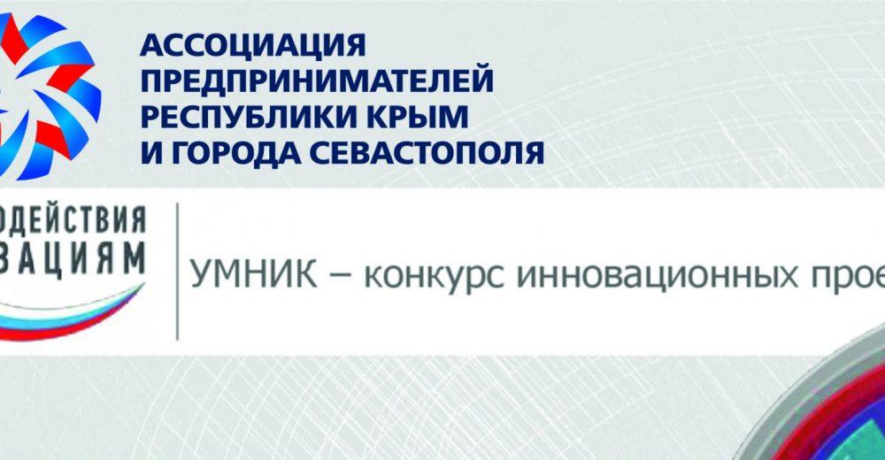 Состоялся конкурс инновационных проектов УМНИК