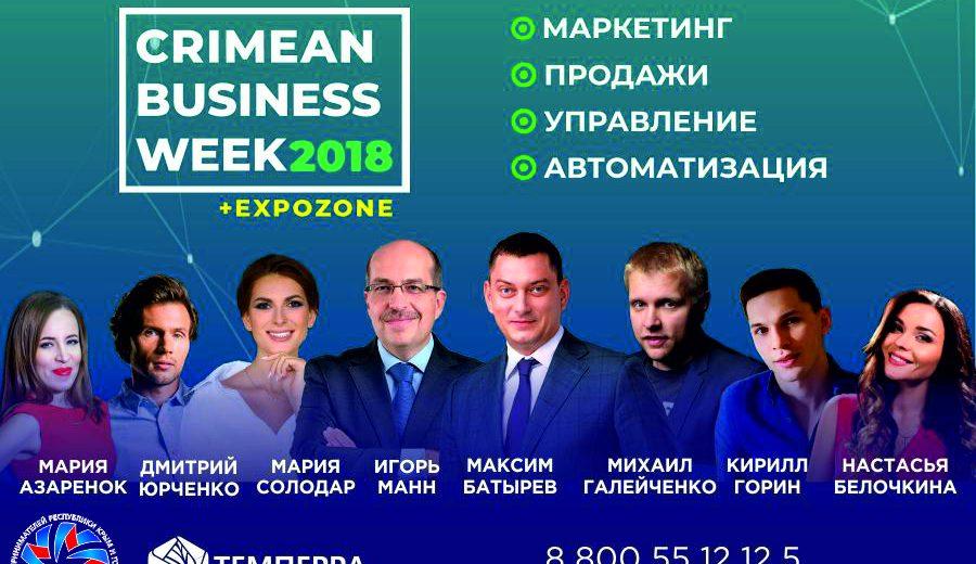 Приглашаем на летнюю конференцию Crimean Business Week 2018