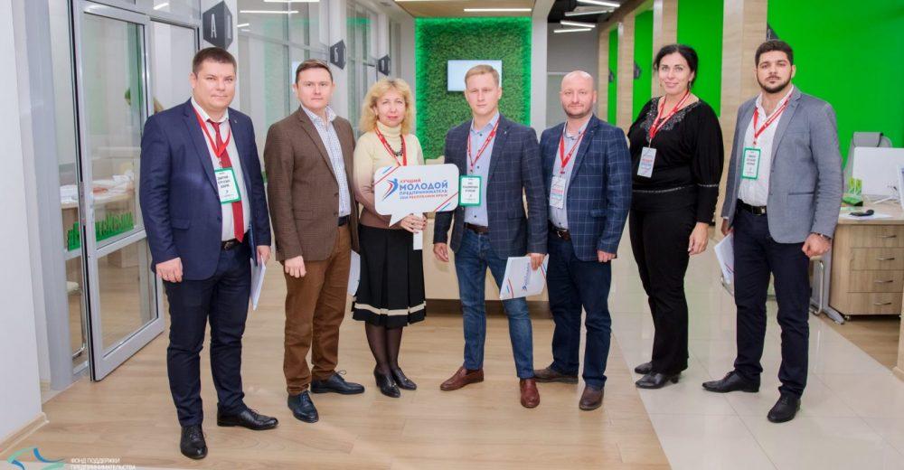 Финал конкурса «Молодой предприниматель России — 2018» в Крыму