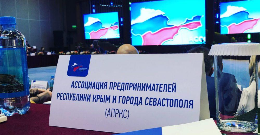 Ассоциация предпринимателей совместно с Ассоциацией отельеров Крыма — вместе к успешным решениям!