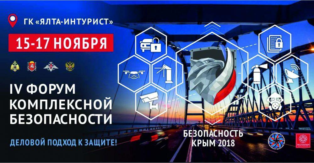 IV Форум Комплексной Безопасности «Безопасность. Крым-2018»
