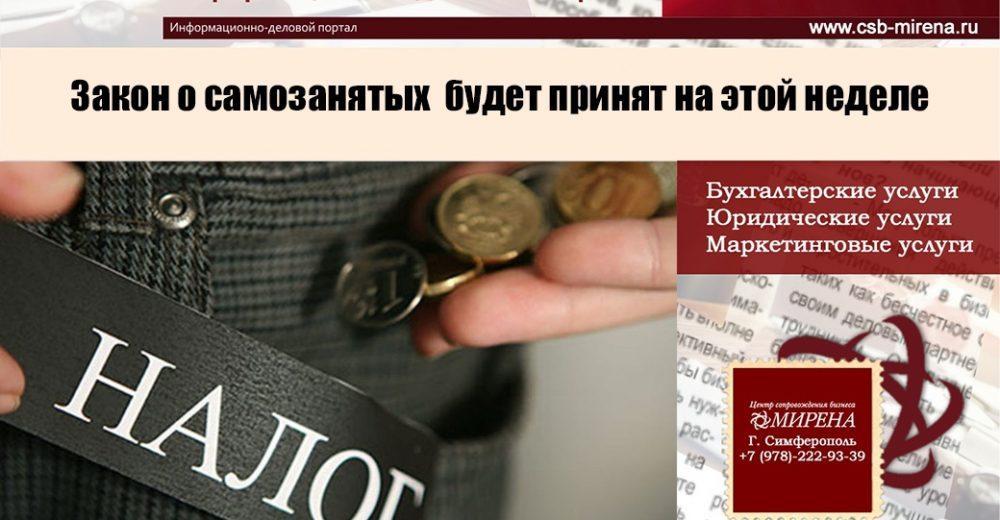 Бизнес-новость: налог для самозанятых граждан