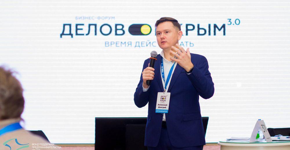 Форум «Деловой Крым 3.0». Время действовать!