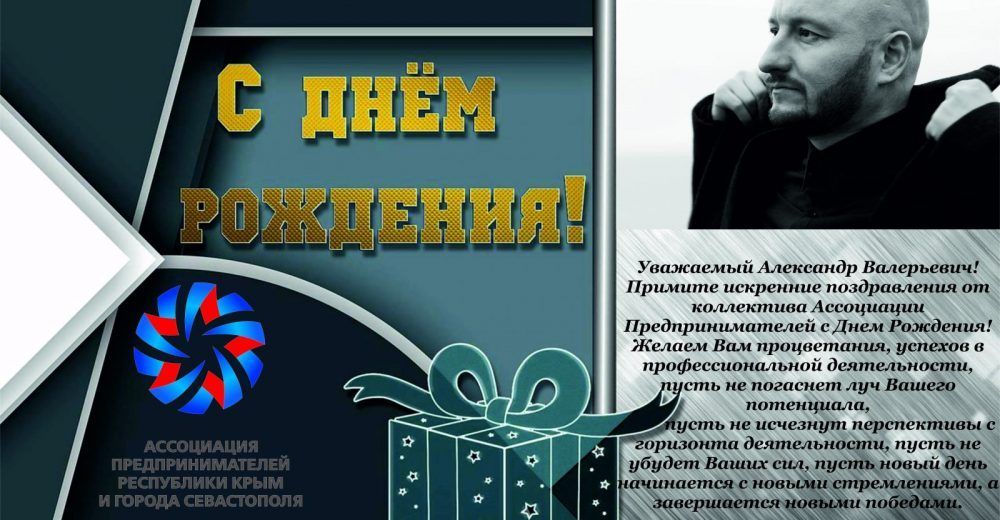 Поздравляем с Днем Рождения Председателя Правления Ассоциации!