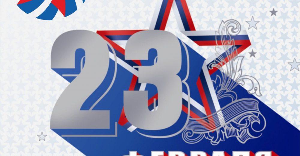 Поздравляем с 23 февраля!