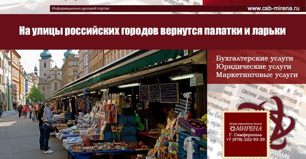 Бизнес-новость от ЦСБ «Мирена». Малая нестационарная розница.