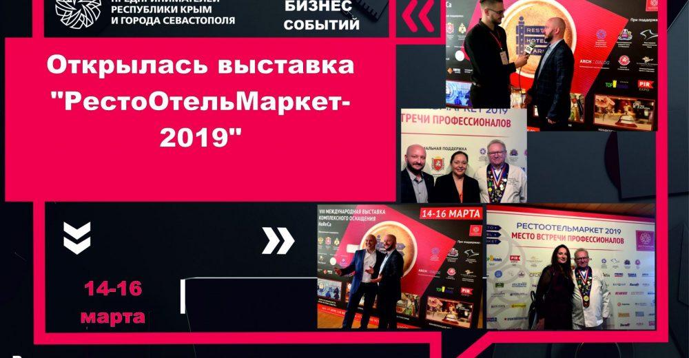Открылась выставка «РЕСТООТЕЛЬМАРКЕТ 2019»