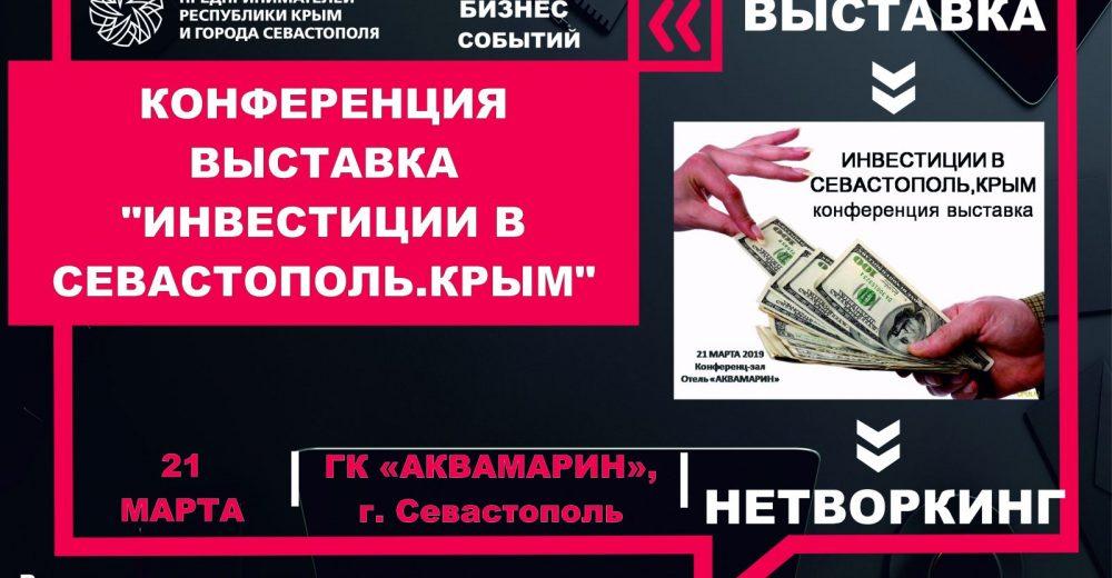 КОНФЕРЕНЦИЯ ВЫСТАВКА «ИНВЕСТИЦИИ В СЕВАСТОПОЛЬ.КРЫМ»