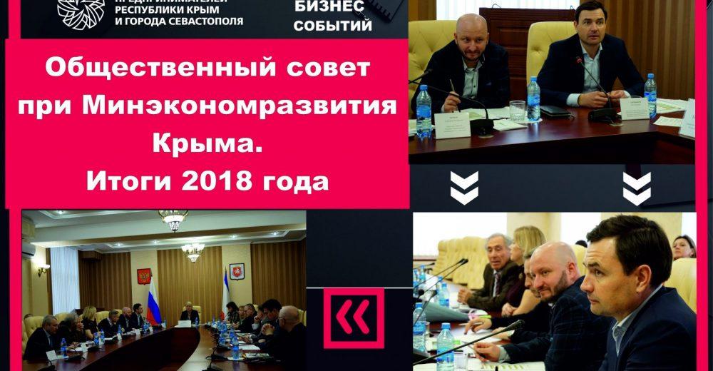 Общественный совет при Минэкономразвития Крыма. Итоги 2018 года
