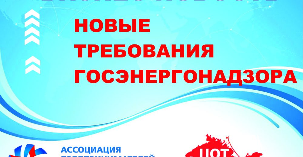 Новые требования госэнергонадзора. Новости от ЦОТ «ИНФОКРЫМ»