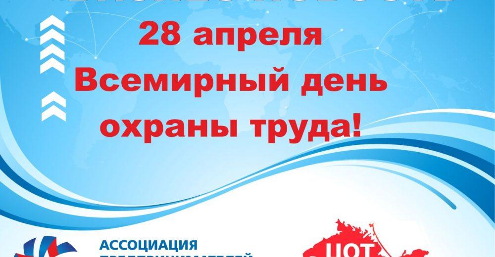 28 апреля Всемирный день охраны труда!