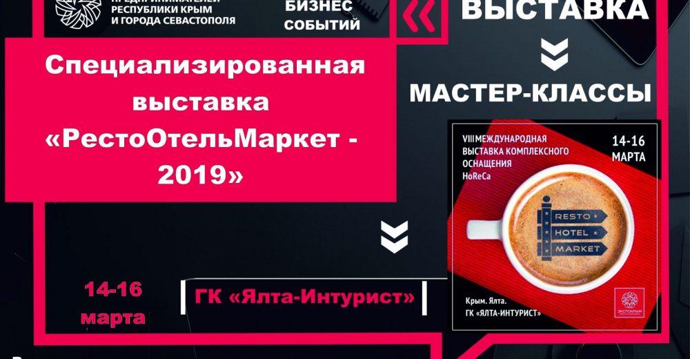 Открытие выставки  «РестоОтельМаркет — 2019»
