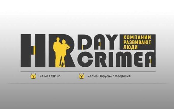 HR DAY CRIMEA — первый крымский бизнес-фестиваль.