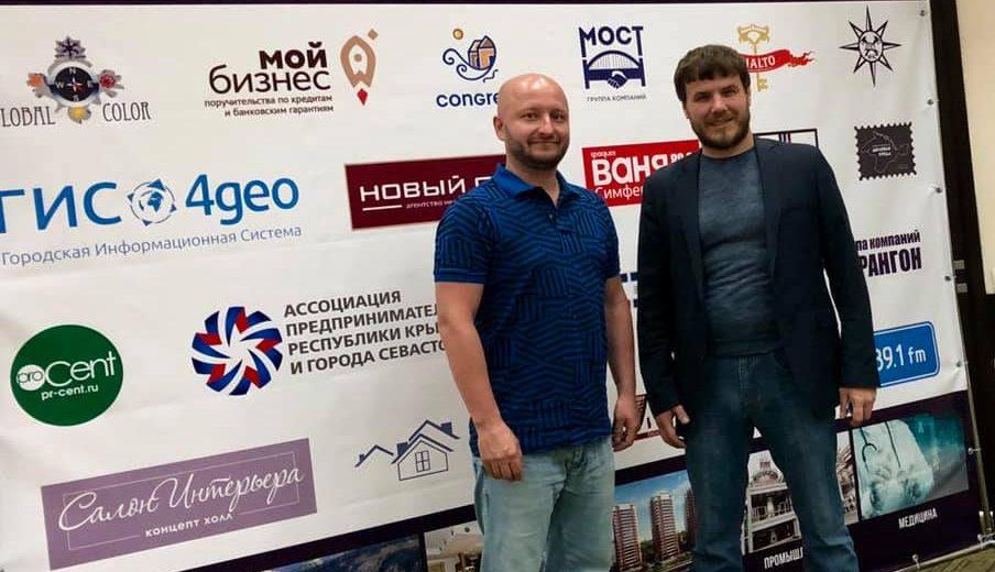 Конференция «Инвестиции в Севастополь, Крым»