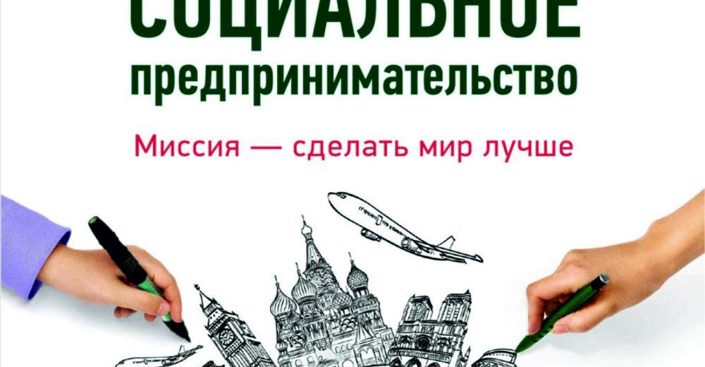Социальное предпринимательство в Крыму — это реально. «Корзина» подает прекрасный пример!
