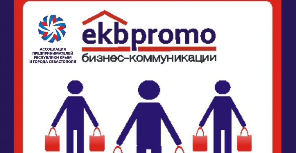 07 июня в Ялту приедут ведущие эксперты России в сфере торгового девелопмента и ритейла
