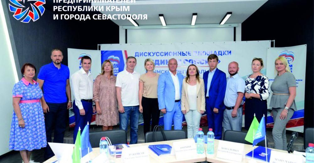 Круглый стол «Актуальные вопросы предпринимательства в Республике Крым»