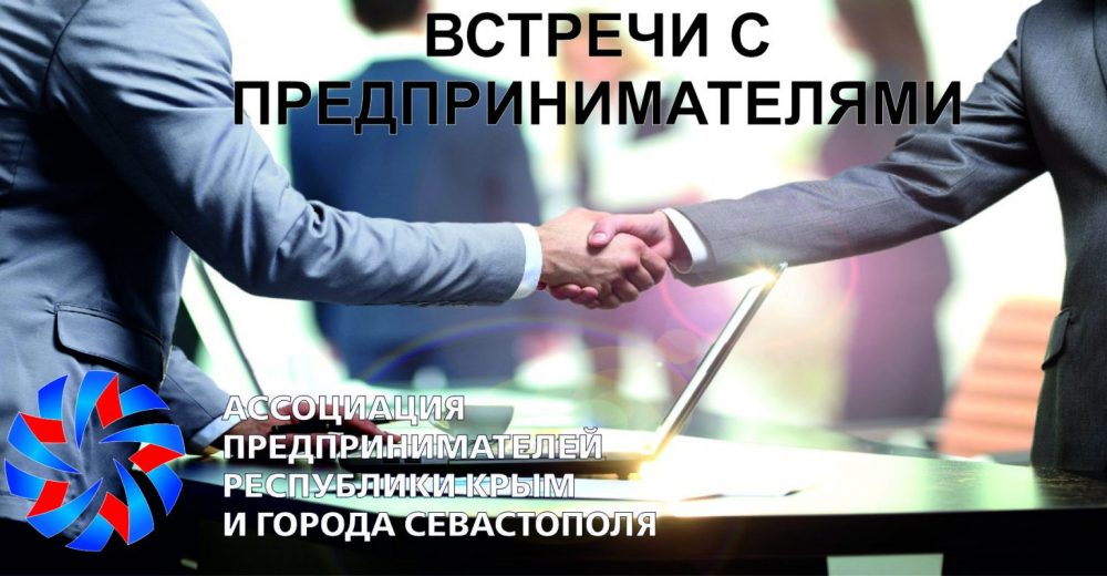 Встречи с предпринимателями в рамках сотрудничества с Группой Компаний «МОСТ»