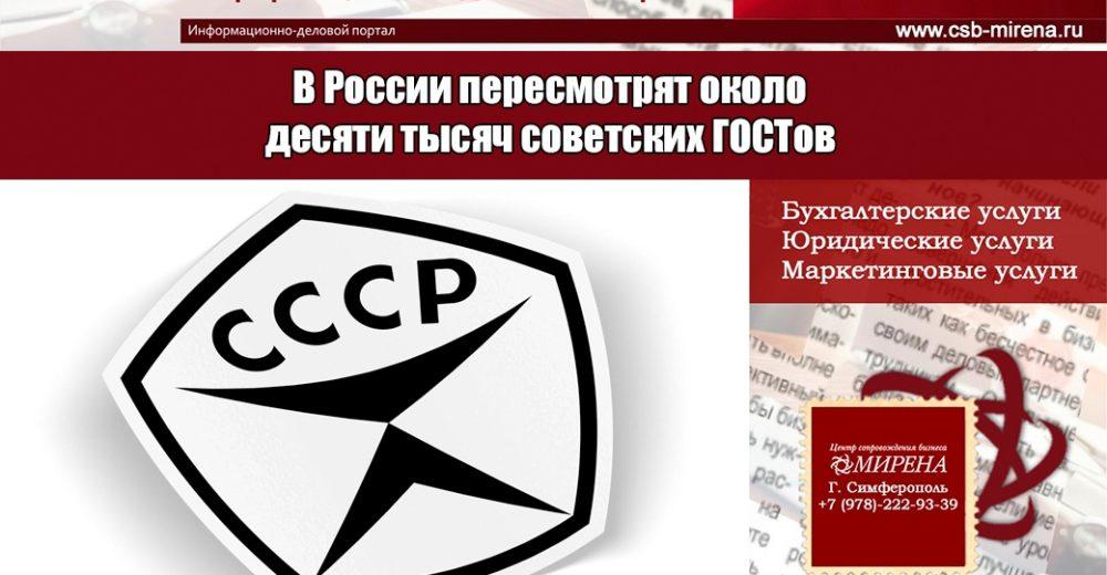 В России пересмотрят около десяти тысяч советских ГОСТов