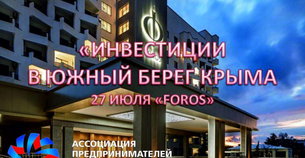 Приглашаем на конференцию-выставку «Инвестиции в Южный Берег Крыма» 27 июля, Форос