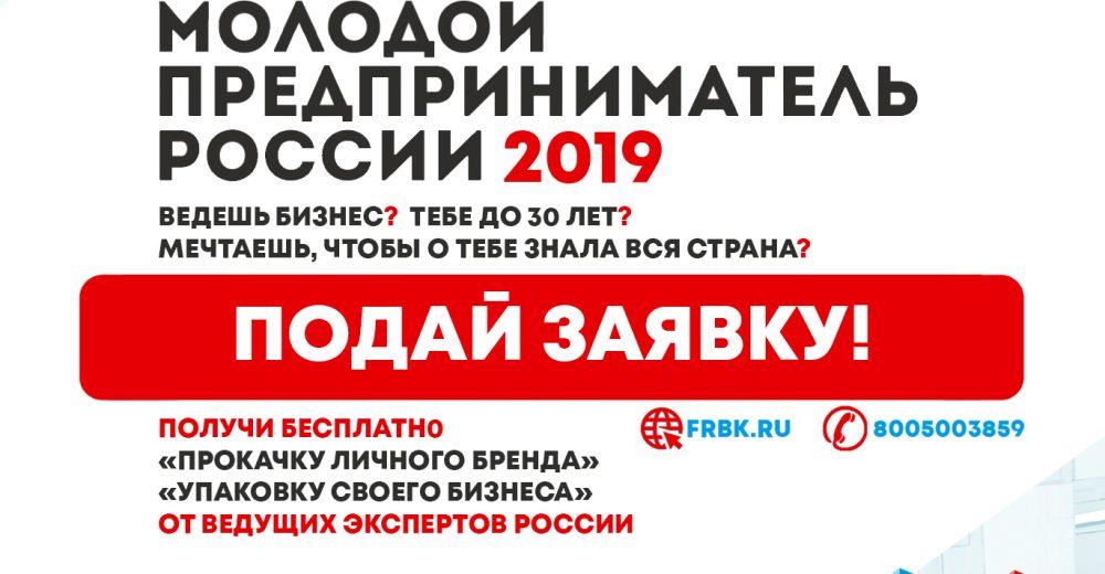 Принимайте участие в конкурсе «Молодой предприниматель России»!