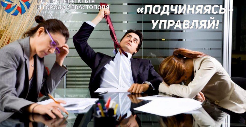 Тренинг для тех, у кого есть руководитель. «Подчиняясь — управляй». Как наладить взаимоотношения, чтобы работа была в удовольствие?