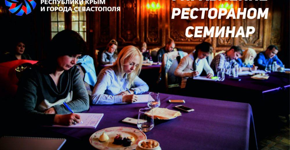 Ресторанный эксперт из города  Екатеринбург в Крыму!!!