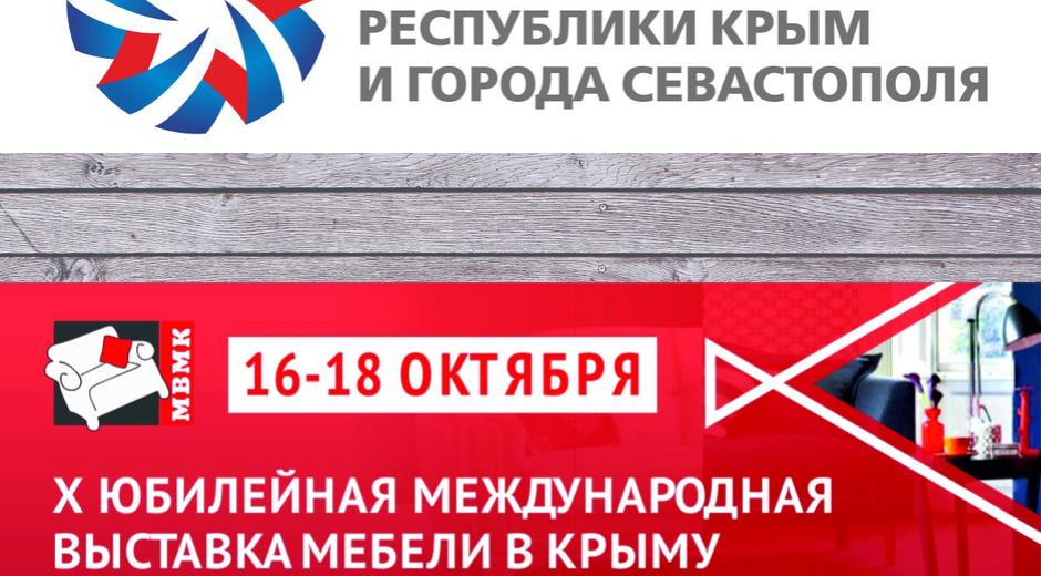 А Вы едете на X юбилейную международную выставку мебели в Крыму??
