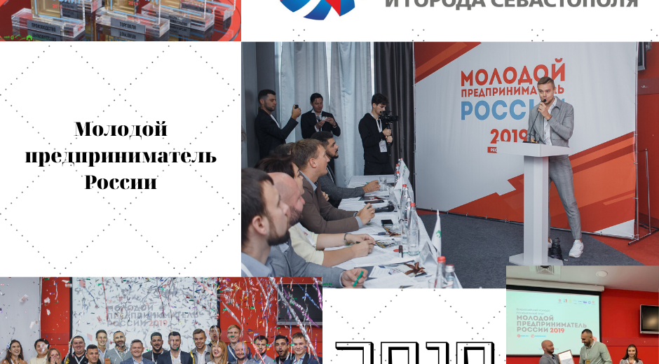 В Симферополе состоялся конкурс «Молодой предприниматель России»