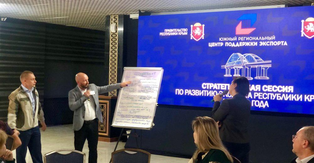 Стратегическая сессия по развитию экспорта РК до 2025 года