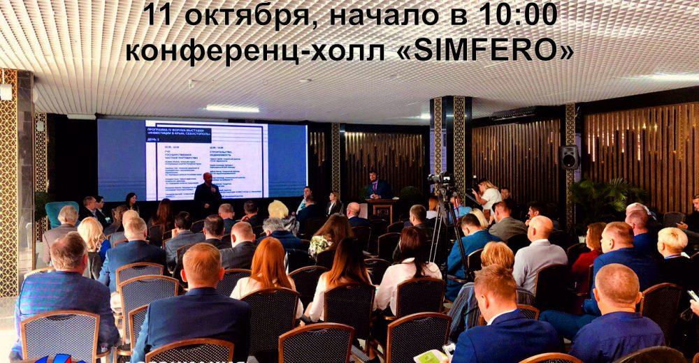 Приглашаем 11 октября на 2й день IV Конференции-Выставки «Инвестиции в Крым и Севастополь»