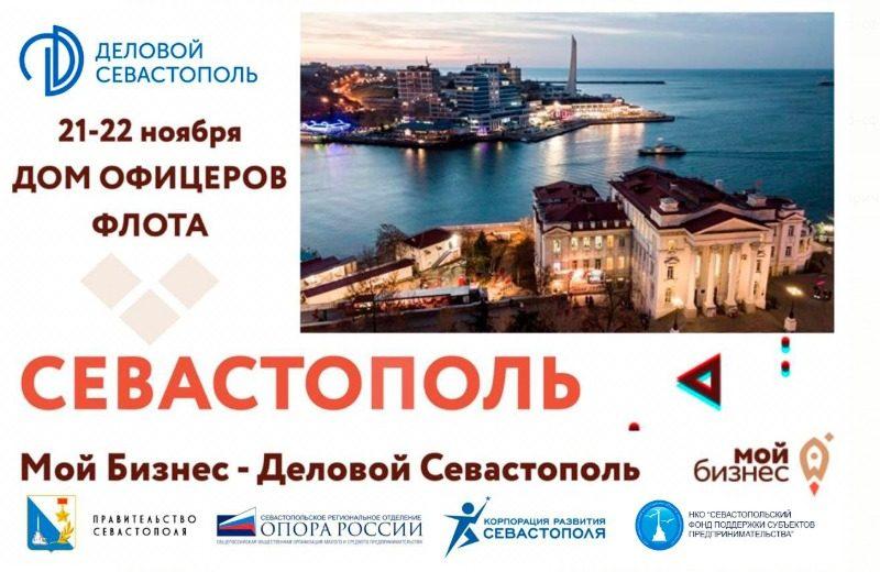 Приглашаем на Бизнес-форум для предпринимателей «Мой бизнес — Деловой Севастополь»