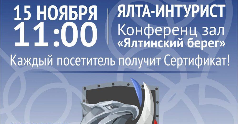 V Выставка Комплексной Безопасности «Безопасность. Крым-2019»и Конференция «Актуальные вопросы охраны труда»