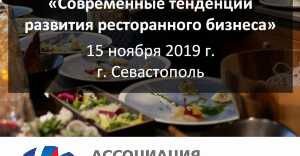 Приглашаем на круглый стол на тему «Современные тенденции развития ресторанного бизнеса»