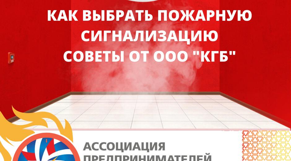 Как выбрать пожарную сигнализацию: советы и рекомендации от надежного члена Ассоциации ООО «Крымский Гарант Безопасности»