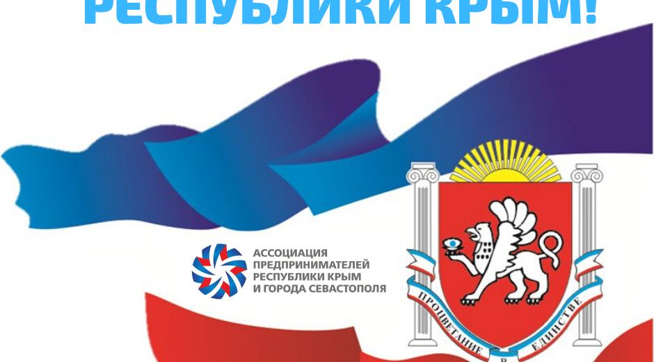 С Днем Республики Крым!!!